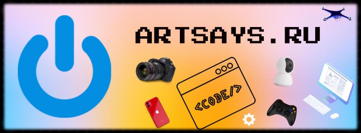 Сказал Арти